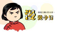 【漫说今日——1月12日】刘胡兰英勇就义