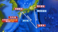 日政府急于高价购岛供美军机训练想干啥?