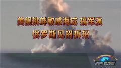 《防务新观察》 20190111 美舰挑衅敏感海域 搞军演 俄罗斯见招拆招