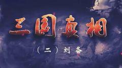 《讲武堂》 20190112 三国真相(二) 刘备