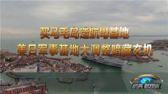 《防务新观察》 20190113 买马毛岛造航母基地 美日军事基地大调整暗藏玄机