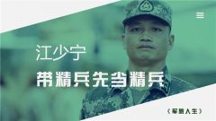 《军旅人生》 20190114 江少宁:带精兵先当精兵