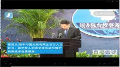 中国政府对民进党当局升高两岸对抗行为持反对态度