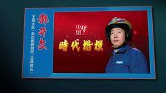 """""""时代楷模""""郝井文先进事迹座谈会在京举行"""