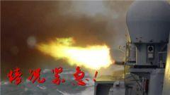 """【第一军视】东海某海域""""敌情""""紧急 泰州舰主副炮轮番射击"""