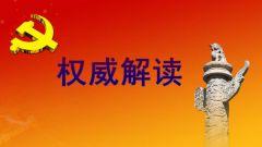 中央政法委负责人就《中国共产党政法工作条例》答记者问
