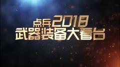 《军事科技》 20190119武器装备大看台(国际篇下)