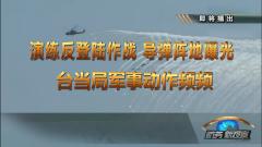 《防务新观察》20190119演练反登陆作战 导弹阵地曝光 台当局军事动作频频