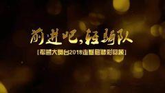 《军营大舞台》20190119前进吧轻骑队 精彩回顾(三)