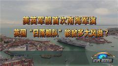 《防务新观察》 美英军舰首次南海军演