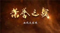 《百戰經典》 20190119 榮譽之戰·血戰大落坡