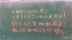 武警某部官兵在黑板上的留言为啥让师生流泪?