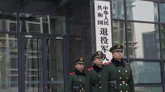 马飞雄直面退役军人信访话题:会积极妥善负责任处理