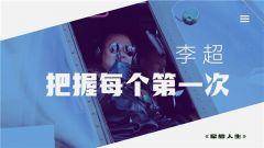 《军旅人生》 20190123 李超:把握每个第一次