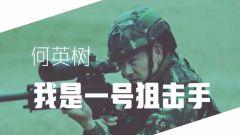 《军旅人生》 20190125 何英树:我是一号狙击手