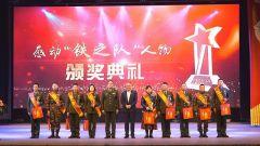 """新疆总队某部举行感动""""铁之队""""人物颁奖典礼"""
