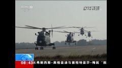 武警部队初步建立形成空中力量专业训练大纲体系