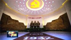 中央军委办公厅印发《新时代军史场馆体系建设规划》