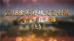 《軍營大舞臺》20190126 2018全軍野戰文藝創演優秀節目展播(上)