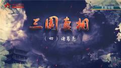 《讲武堂》20190126 三国真相(四)诸葛亮
