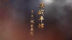 《百戰經典》20190126 決戰平津 第一集 風云再起