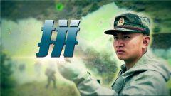 《中国武警》 20190127 拼