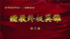 《谁是终极英雄》 20190127 回眸2018 致敬终极英雄(3)