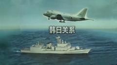 关注韩日关系 韩国防部长下令严正应对日方威胁