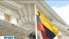 委内瑞拉将与美国谈判 建立两国利益代表处