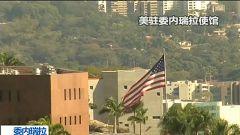美外交人员暂停撤离委内瑞拉