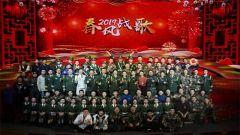 武警部队机关举行迎新春团拜会