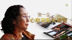 《军旅人生》20190129张一尘:心底无私天地宽