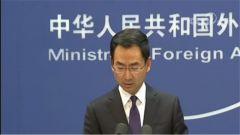 外交部新闻发言人耿爽就记者提问的五核国会议介绍相关情况
