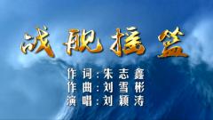 原创音乐MV:《战舰摇篮》
