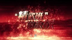 《军事纪实》20190130精武班的决战(下)
