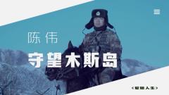 《军旅人生》 20190130 陈伟:守望木斯岛