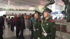 《军事报道》 20190201武警官兵守护平安返乡路