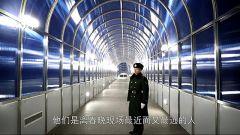 走近担负春晚现场警卫安保任务的武警北京总队某中队