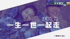 《军旅人生》20190201赵克克:一生一世一起走