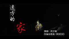 一首《远方的家》告诉你什么是中国军人的家国情