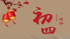 【军视界·春节壁纸】今日初四:担重任  信念稳如磐石