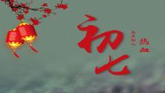 【军视界·春节壁纸】今日初七:  尽职责  热血报效国家