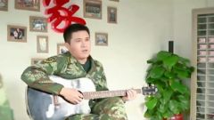这首歌 送给所有坚守春节战位的中国军人