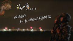 温暖2019·杜富国:春节团聚 年味依旧……