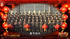 火箭军96751部队官兵向全国人民全军战友拜年