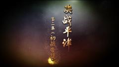 《百戰經典》20190202決戰平津 第二集 初戰告捷