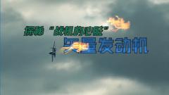 """《军事科技》20190202探秘""""战机的心脏"""" 矢量发动机"""