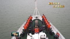 《军事报道》20190203探访海警35105舰
