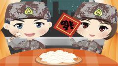 H5小游戏   中国军视网邀您一起 定制军营年夜饭