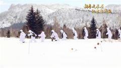 《军事报道》20190205零下35℃巡逻在祖国边境线上